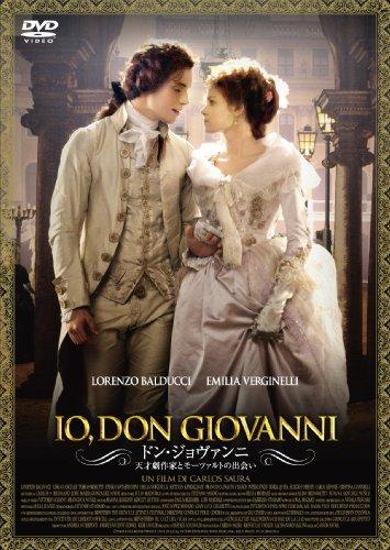 ドン・ジョヴァンニ 天才劇作家とモーツァルトの出会い [DVD]