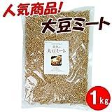 最も人気のタイプ!黄金の大豆ミート ひき肉1kg