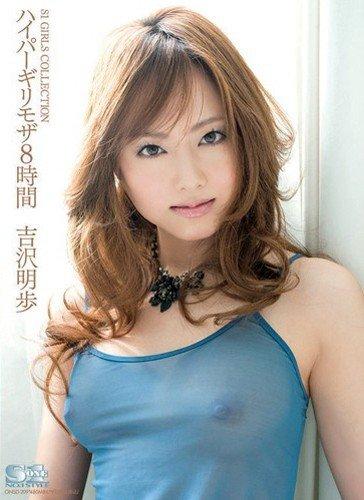 ハイパーギリモザ8時間 吉沢明歩 エスワン ナンバーワンスタイル [DVD]