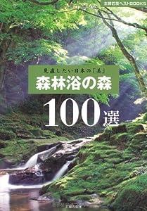 森林浴の森100選―見直したい日本の「美」 (主婦の友ベストBOOKS)