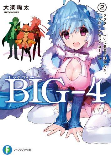 BIG‐4 2 ククク……ついに勇者が現れたか。ってぼくの妹じゃねーか!? (富士見ファンタジア文庫)