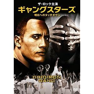ザ・ロック主演 ギャングスターズ -明日へのタッチダウン- [DVD]