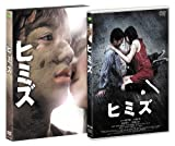 ヒミズ コレクターズ・エディション[DVD]