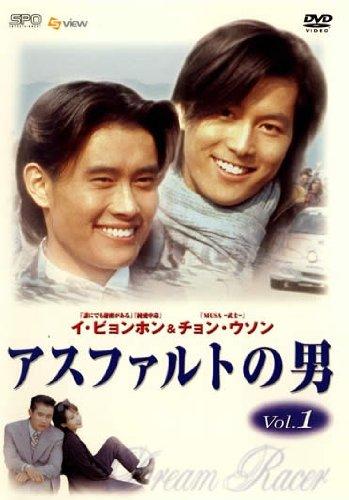 アスファルトの男 全8巻セット  [DVD]