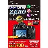 エツミ 液晶保護フィルム デジタルカメラ用液晶保護フィルムZERO Canon EOS 70D専用 E-7316