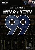 エンジニアが教えるミックス・テクニック99 (CD付き)