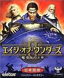 エイジ・オブ・ワンダーズ 2 ~魔導師の玉座~ 日本語版