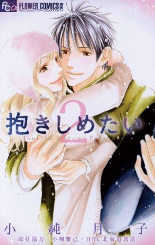 2-japanese-edition