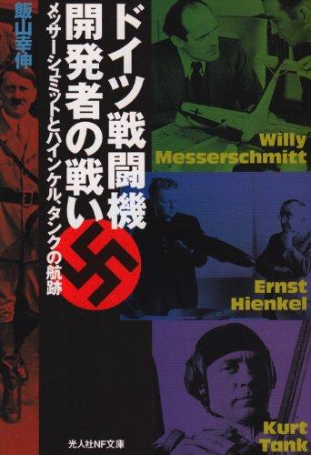 ドイツ戦闘機開発者の戦い―メッサーシュミットとハインケル、タンクの航跡 (光人社NF文庫)