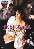 JKとレズマダム / 底無しの悦楽絵巻 [DVD]