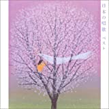 〈COLEZO!〉日本の唱歌 ベスト