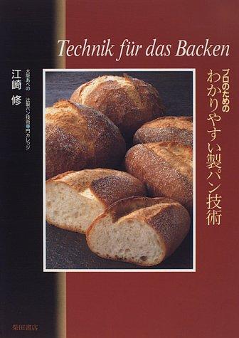 プロのためのわかりやすい製パン技術