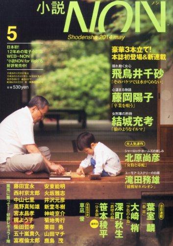 小説NON (ノン) 2014年 05月号 [雑誌]
