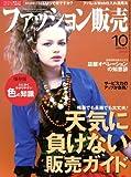 ファッション販売 2008年 10月号 [雑誌]