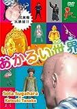 あかるい世界 [DVD] (商品イメージ)