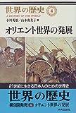 世界の歴史 (4)(小川 英雄/山本 由美子)