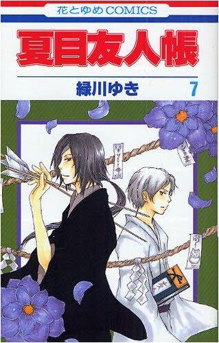 夏目友人帳 7 (花とゆめCOMICS)