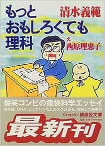 Motto Omoshirkute Mo Rika: 9784062647168: Amazon.com: Books