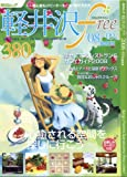 軽井沢free 2008~'09年最新版 (毎日ムック) (ムック) (毎日ムック)