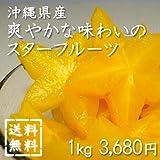 沖縄県産・爽やかな香りのスターフルーツ 1kg ランキングお取り寄せ