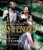リヒャルト・ワーグナー 楽劇「ラインの黄金」 [Blu-ray]
