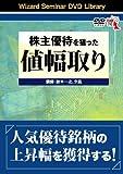 DVD 株主優待を狙った値幅取り 【感謝祭2011】 (<DVD>)