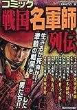 コミック戦国名軍師列伝 (バンブー・コミックス)