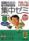 福嶋先生の基本情報技術者 集中ゼミ 午後・アルゴリズム編 2010年版