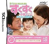 開一夫先生(東京大学)監修 すくすく子育てDS 赤ちゃんと遊ぼう!