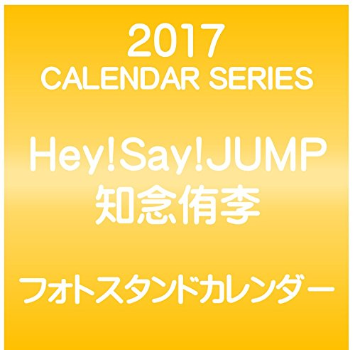 Hey!Say!JUMP 知念侑李 2017年 フォトスタンドカレンダー 【初回限定特典付き】