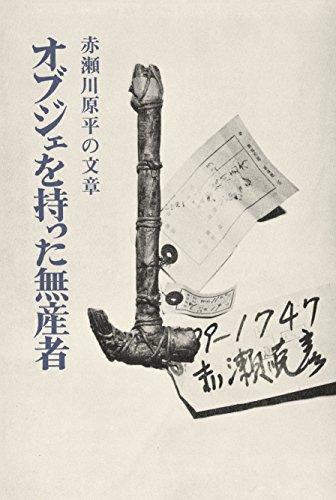 オブジェを持った無産者: 赤瀬川源平の文章