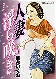 人妻淫ら咲き / 鶴永 いくお のシリーズ情報を見る