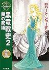 黒竜戦史〈2〉闇の密議—「時の車輪」シリーズ第6部 (ハヤカワ文庫FT)