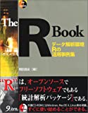 The R Book―データ解析環境Rの活用事例集