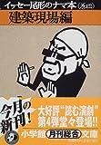 イッセー尾形のナマ本〈巻4〉建築現場編 (小学館文庫)