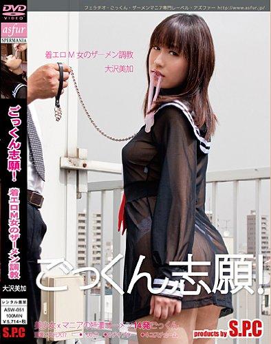 ごっくん志願! 着エロM女のザーメン調教 [DVD]