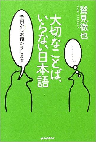 大切なことば、いらない日本語