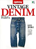 Lightning Archives VINTAGE DENIM (エイムック 2925 Lightning Archives)