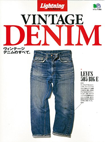 Lightning Archives VINTAGE DENIM 大きい表紙画像