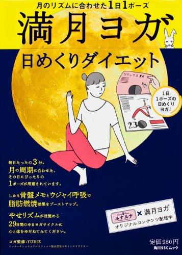 満月ヨガ 日めくりダイエット (角川SSCムック)