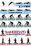 フィットネスミシュラン―茅ヶ崎的カラダ変身プロジェクト