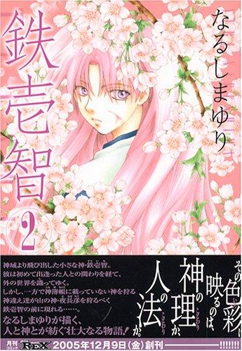 鉄壱智 2 (IDコミックス ZERO-SUMコミックス)