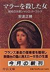 マラーを殺した女―暗殺の天使シャルロット・コルデ (中公文庫)