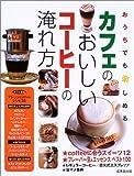 おうちでも楽しめるカフェのおいしいコーヒーの淹れ方