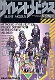 サイレントメビウス (Side 12) (ドラゴンコミックス)