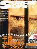 SURFIN' LIFE (サーフィンライフ) 2013年 08月号 [雑誌]