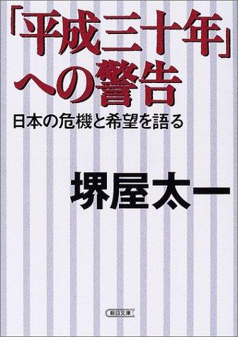 「平成三十年」への警告 日本の危機と希望をかたる