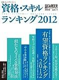 日経キャリアマガジン2012年vol.1 資格・スキルランキング2012 (日経ムック)