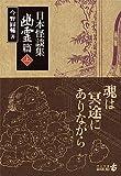 日本怪談集 幽霊篇〈上〉 (中公文庫BIBLIO)