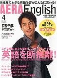 AERA English (アエラ・イングリッシュ) 2011年 04月号 [雑誌]
